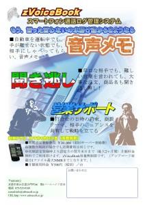 zVoiceBookパンフレット-2