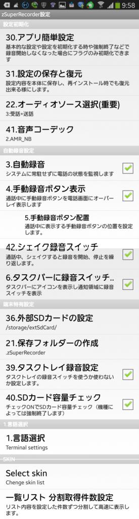 Easy_menu