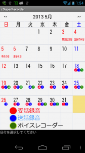 Screenshot_2013-06-16-01-54-21