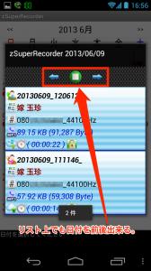 Screenshot_2013-06-17-16-56-19