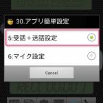 Screenshot_2014-11-07-00-07-12