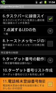 device-2013-05-19-115435