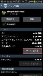 th_device-2013-06-04-232736
