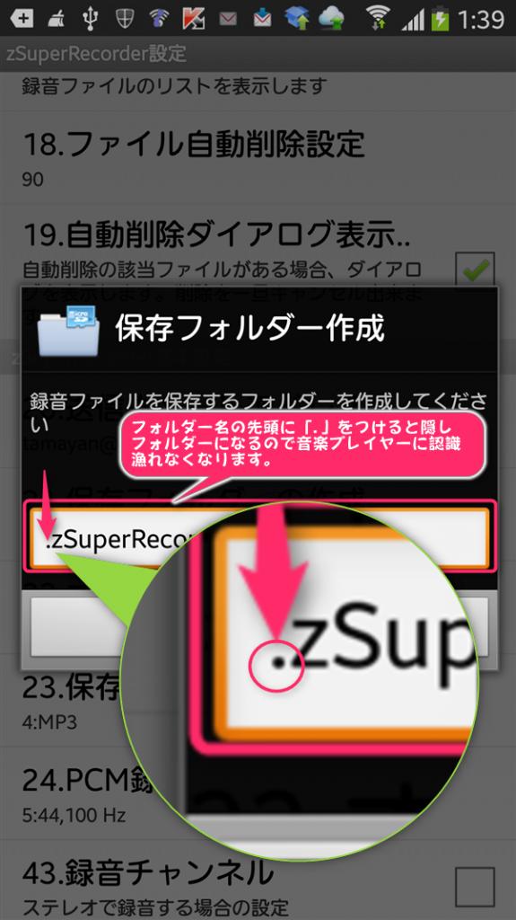 Screenshot_2014-07-20-01-39-35