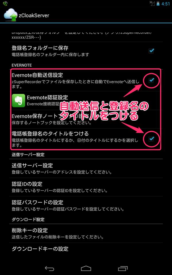 device-2014-07-23-135206
