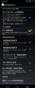 zCloakServer集約メニュー